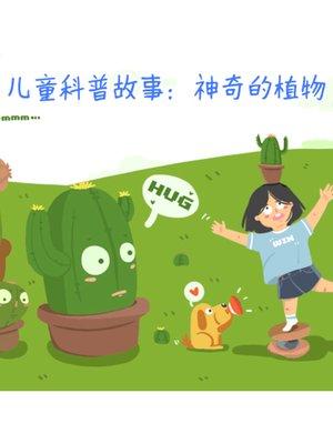 cover image of 儿童科普故事