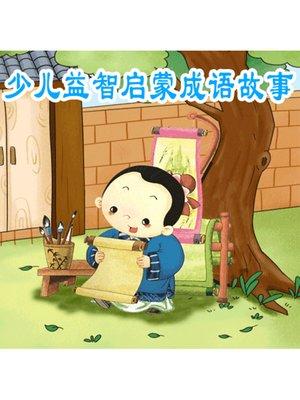 cover image of 少儿益智启蒙成语故事