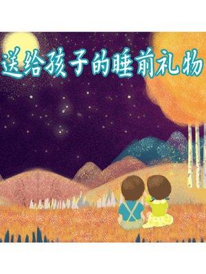 cover image of 送给孩子的睡前礼物