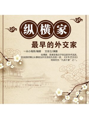 cover image of 最早的外交家