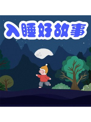 cover image of 入睡好故事