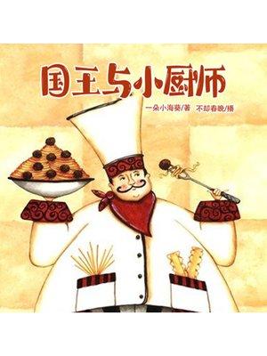cover image of 国王与小厨师