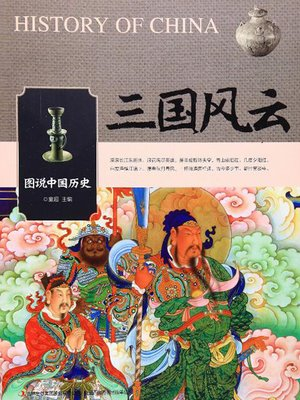 cover image of 三国风云