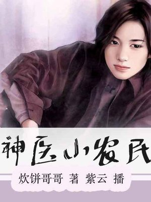 cover image of 神医小农民6