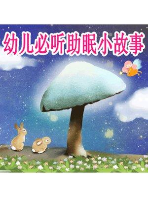 cover image of 幼儿必听助眠小故事
