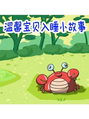 cover image of 温馨宝贝入睡小故事