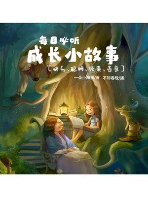cover image of 每日必听成长小故事