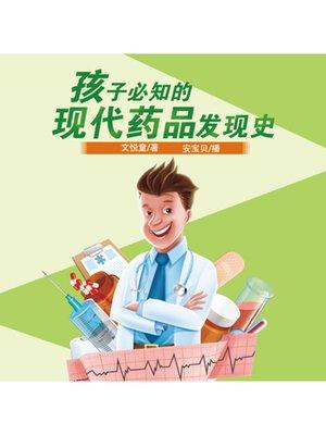 cover image of 孩子必知的现代药品发现史