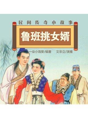 cover image of 民间传奇小故事