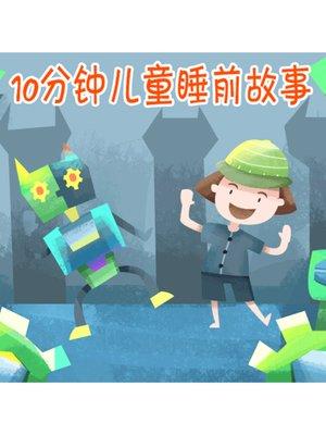 cover image of 10分钟儿童睡前故事