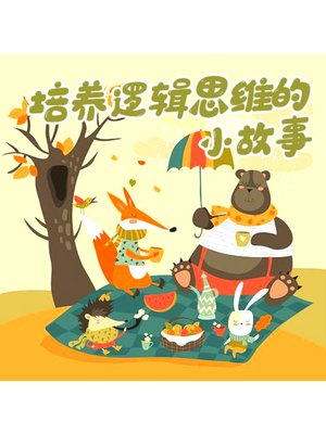 cover image of 培养逻辑思维的小故事