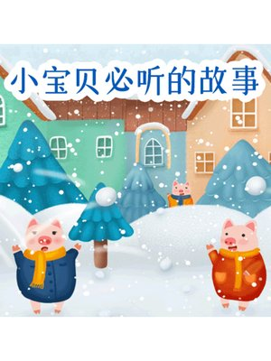 cover image of 小宝贝必听的故事