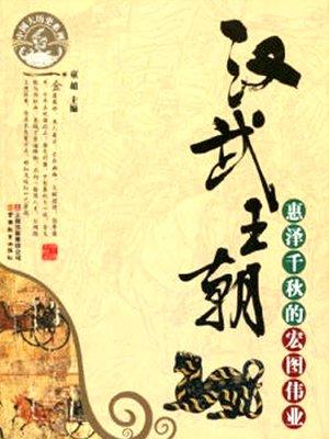 cover image of 汉武王朝