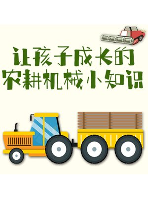 cover image of 让孩子成长的农耕机械小知识