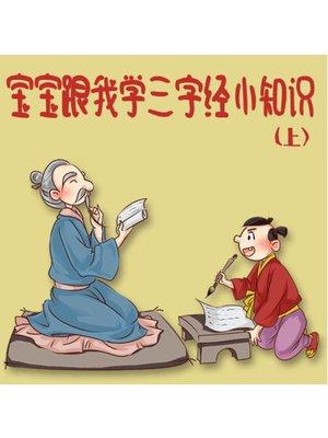 cover image of 宝宝跟我学三字经小知识(上)
