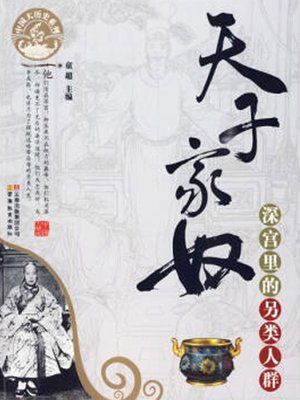 cover image of 天子家奴
