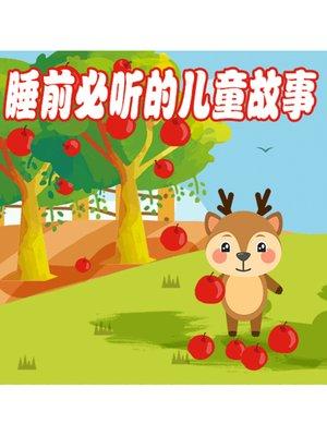 cover image of 睡前必听的儿童故事