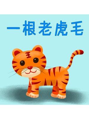 cover image of 一根老虎毛