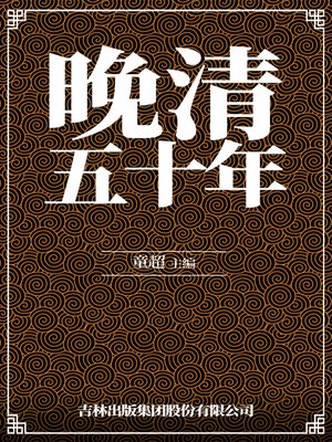 cover image of 晚清五十年