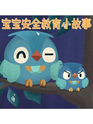 cover image of 宝宝安全教育小故事
