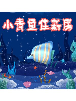 cover image of 小青鱼住新房