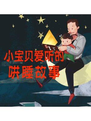 cover image of 小宝贝爱听的哄睡故事