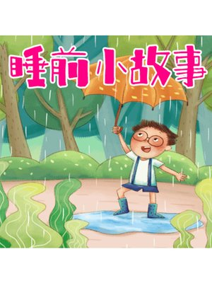 cover image of 睡前小故事