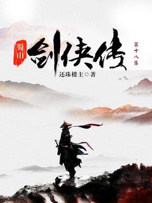 cover image of 蜀山剑侠传