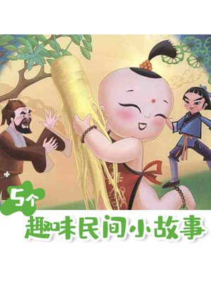 cover image of 5个趣味神话小故事