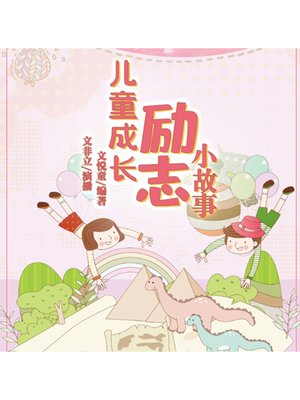 cover image of 儿童成长励志小故事