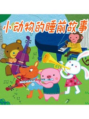 cover image of 小动物的睡前故事