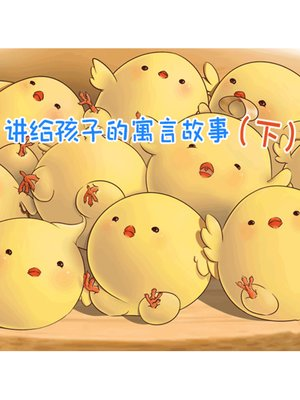 cover image of 讲给孩子的寓言故事(下)