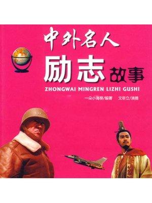 cover image of 中外名人励志故事
