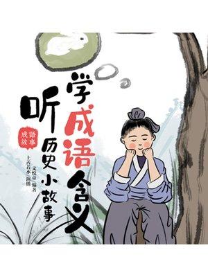 cover image of 听历史小故事学成语含义