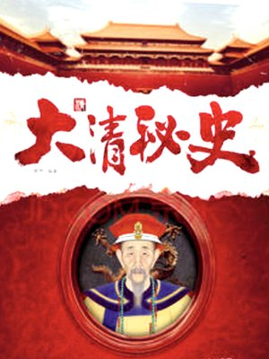 cover image of 大清秘史