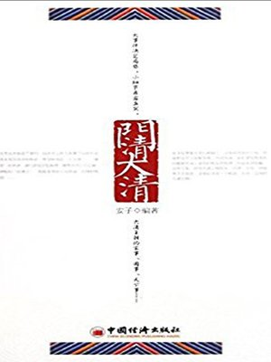 cover image of 门清大清
