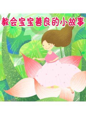 cover image of 教会宝宝善良的小故事