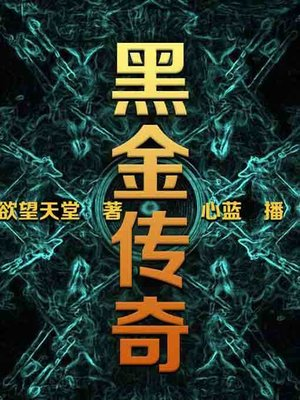 cover image of 黑金传奇3
