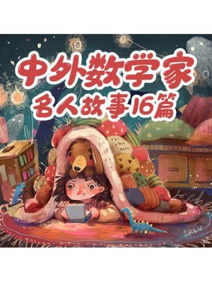 cover image of 中外数学家名人故事16篇