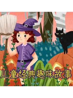 cover image of 儿童经典趣味故事