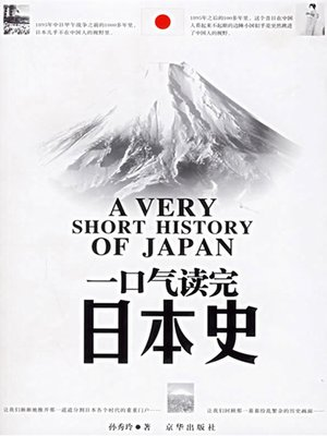 cover image of 一口气读完日本史