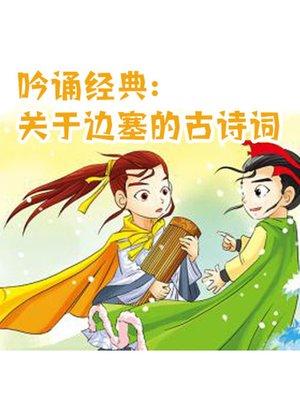 cover image of 吟诵经典