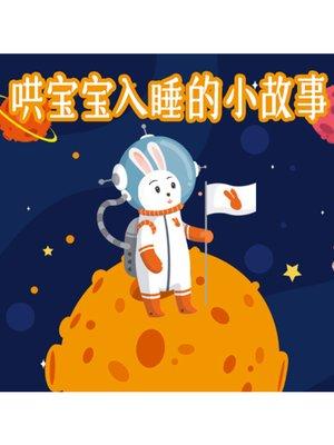cover image of 哄宝宝入睡的小故事
