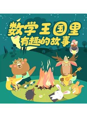 cover image of 数学王国里有趣的故事