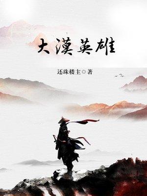 cover image of 大漠英雄