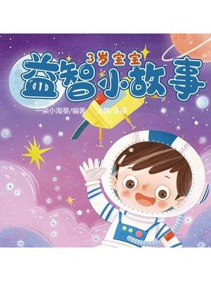cover image of 3岁宝宝益智小故事
