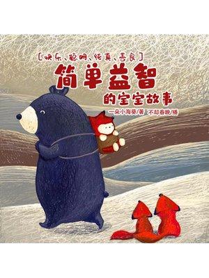 cover image of 简单益智的宝宝故事