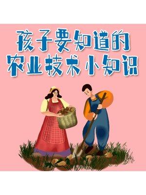 cover image of 孩子要知道的农业技术小知识