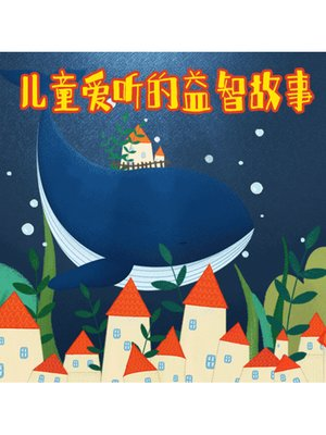 cover image of 儿童爱听的益智故事