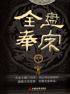 cover image of 全盘奉宋
